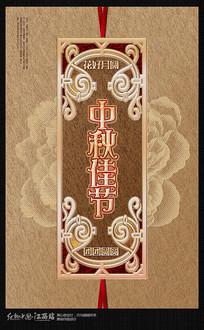 复古中秋佳节宣传海报