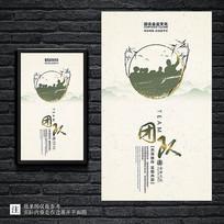 中国风极简团队企业文化展板