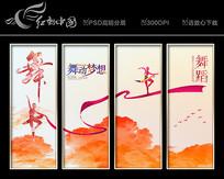 中国风水墨创意舞蹈宣传展板