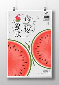 日系简约夏天旅游宣传海报
