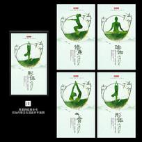 水彩禅意瑜伽宣传海报