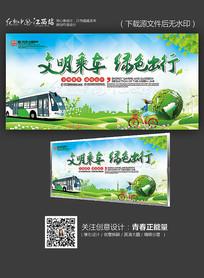 文明乘车绿色出行公益广告