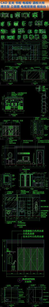 CAD电视墙书柜博古架柜子