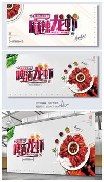 大气创意麻辣小龙虾促销海报