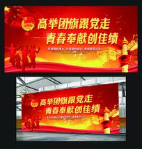 红色大气共青团标语宣传展板