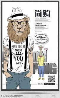 简约创意购物广场插画宣传海报