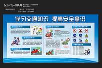 交通安全知识宣传栏展板设计