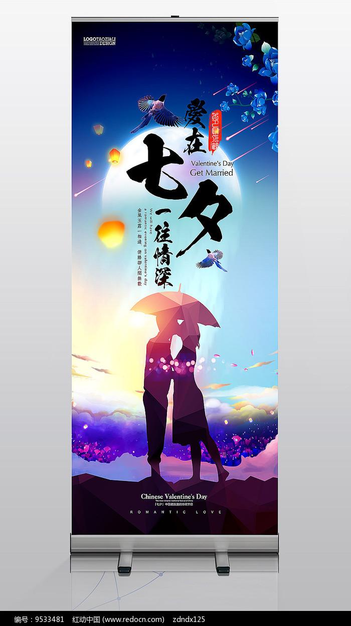 七夕情人节唯美浪漫促销展架图片