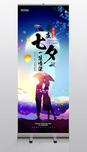 七夕情人节唯美浪漫促销展架