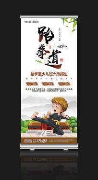 跆拳道招生宣传X展架设计