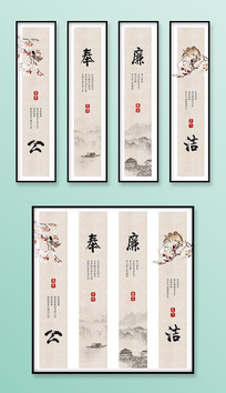 中国风山水党建廉政装饰画