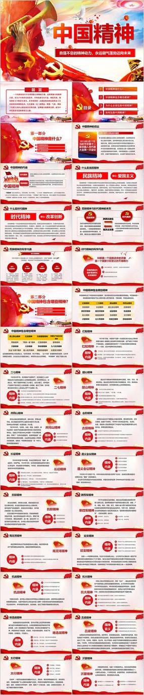 中国精神ppt