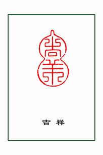 篆刻吉祥葫芦印章