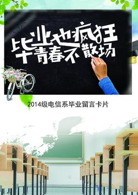 大学毕业同学录赠言_毕业生留言卡片图片_贺卡设计_编号2682655_红动中国