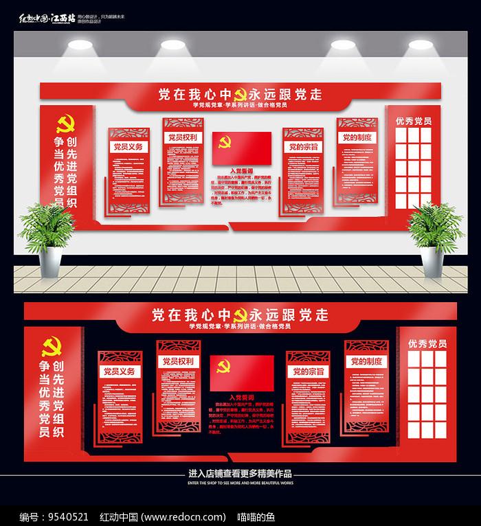 党建文化墙党员活动室布置图图片
