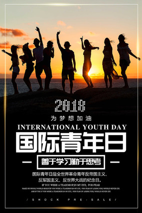 国际青年日海报设计