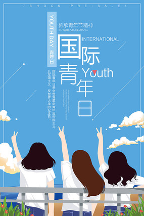 国际青年日节日海报