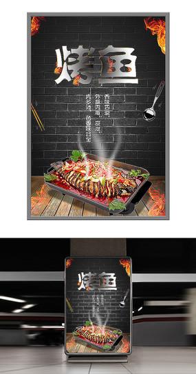 黑色风格烤鱼海报