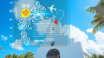 简约大气塞班岛旅游海报