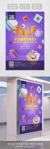 精美礼盒抽奖促销海报设计