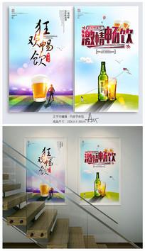 酒吧KTV音乐烧烤啤酒节海报