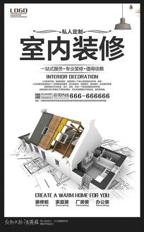 室内装修设计海报
