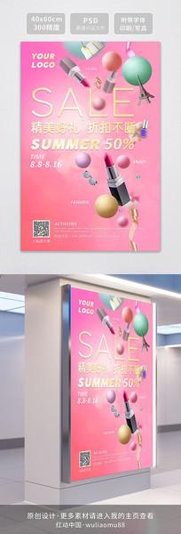 时尚化妆品促销打折海报模版