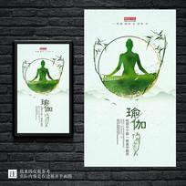 水彩瑜伽馆宣传海报
