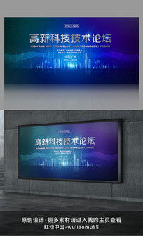 未来科技感论坛发布会展板