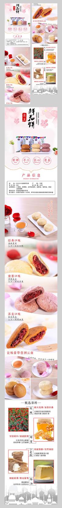 鲜花饼详情页设计