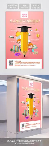幼儿学前教育招生海报模版