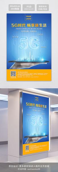 5G通信技术产品推广海报模版