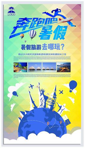 奔跑吧暑假旅游海报