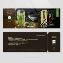 茶行业代金券