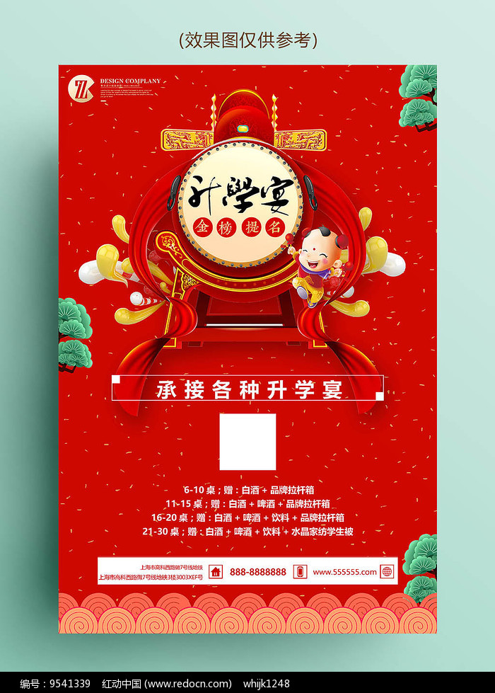 红色喜庆酒店升学宴酒宴海报图片