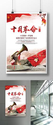 简约十月革命红色革命海报