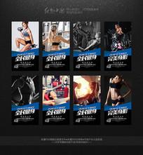 炫酷八联幅健身俱乐部海报