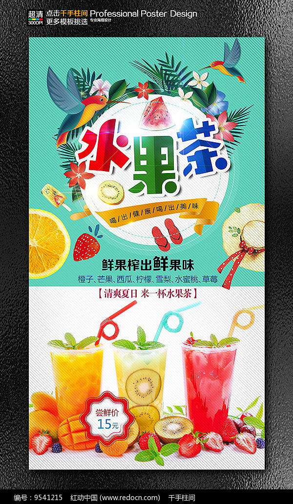美味水果茶夏季奶茶店宣传海报图片
