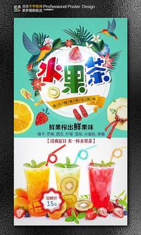 美味水果茶夏季奶茶店宣传海报