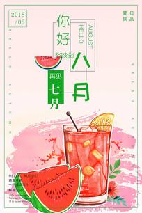 你好八月饮品促销海报