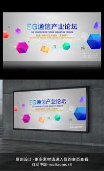 时尚创意5G通信会议背景板