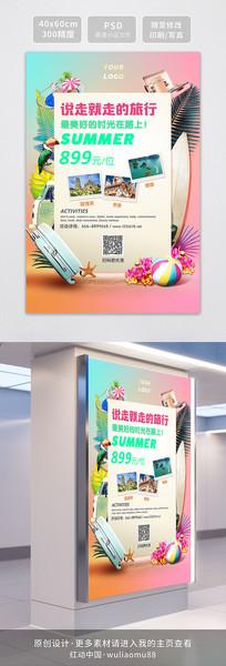 时尚创意旅游产品促销海报