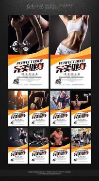 时尚完美健身精品整套海报设计