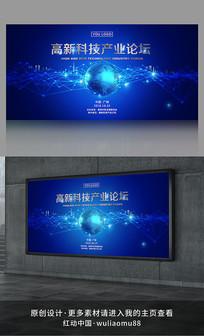 未来科技企业活动展板设计