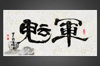 大气中国风书法字装饰画