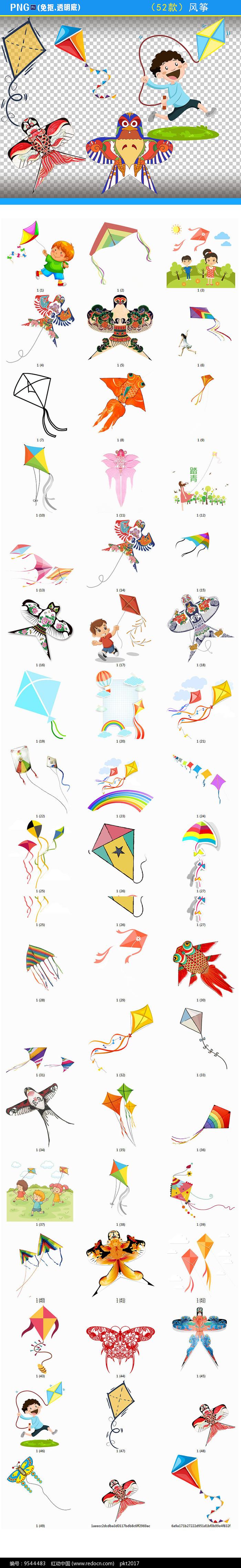 放风筝图png素材图片