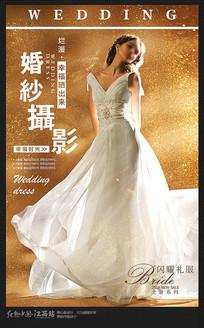 高端大气婚纱摄影海报