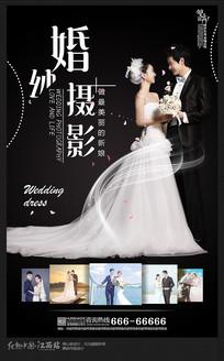 婚庆公司婚纱摄影海报