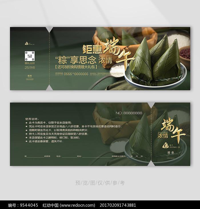 江米粽子代金券图片