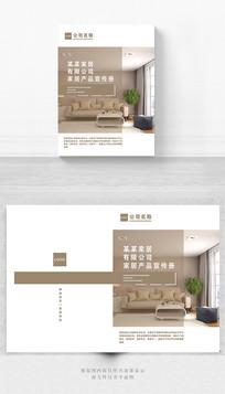简约家居宣传册封面设计